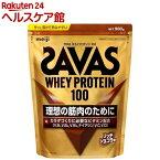 ザバス ホエイプロテイン100 リッチショコラ味(1050g(約50食分))【sav03】【ザバス(SAVAS)】