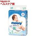 NEWムーニー エアフィット テープ Sサイズ(84枚入)【moon01】【mnm8】【m2i】【ムーニー】