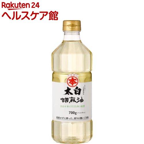 マルホン 太白胡麻油(700g)【マルホン】