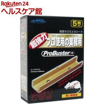 プロバスター 粘着ねずみとりシート 狭い隙間用(5枚入)【プロバスター】