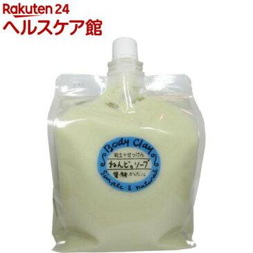 ボディクレイ ねんどのソープ(1200g)【ボディクレイ】【送料無料】