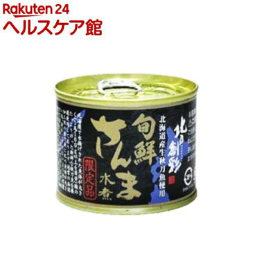 北乃創彩 北海道で水揚げ旬鮮さんま水煮(200g)