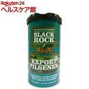 ブラックロック エクスポートピルスナー(1700g)【spts4】【ブラックロック】