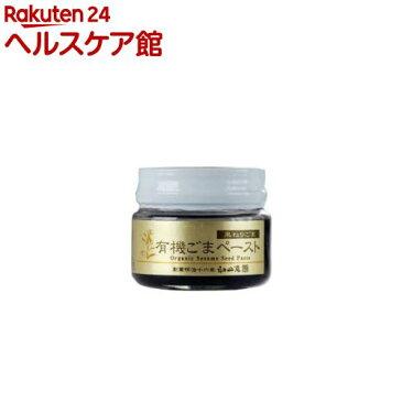 和田萬商店 有機黒ごまペースト(80g)【more30】