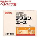 【第2類医薬品】テスミンエース(12カプセル)【テスミン】