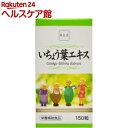 NDH いちょう葉エキス(150粒)【日本デイリーヘルス】