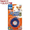 薬用ノミ・マダニとり&蚊よけ首輪中型・大型犬用(1本入)