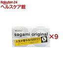 コンドーム サガミオリジナル002 Lサイズ(10個入*3箱*3セット)【サガミオリジナル】
