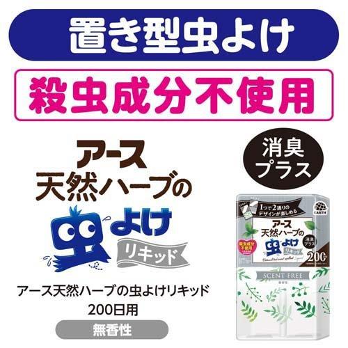 バポナ 天然ハーブの虫よけスクエア 200日用 無香性(450mL)【バポナ】