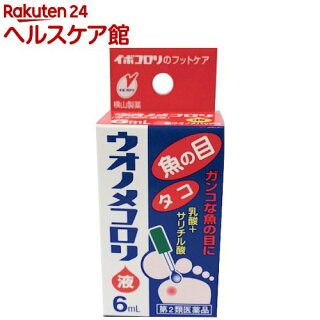 アロエ サリチル酸 ウオノメコロリ