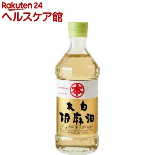 マルホン 太白胡麻油(450g)【マルホン】