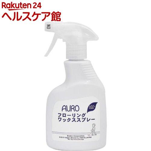 アウロ(AURO) フローリングワックススプレー(350mL)【アウロ(AURO)】
