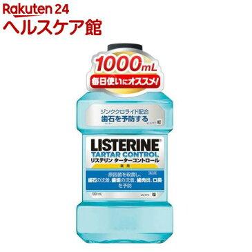 薬用リステリン ターターコントロール(1L)【LISTERINE(リステリン)】