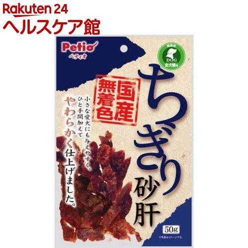 ペティオ ちぎり砂肝(50g)【ペティオ(Petio)】