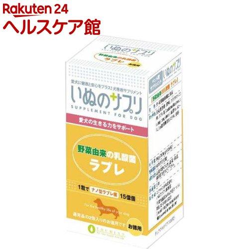 いぬのサプリ 野菜由来の乳酸菌 ラブレ(700mg*120粒)【いぬのサプリ】