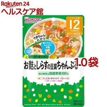 和光堂 グーグーキッチン お麩としらすの豆腐ちゃんぷるー 12ヵ月〜(80g*10コセット)【グーグーキッチン】