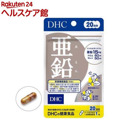DHC亜鉛20日