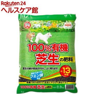 100%有機 芝生の肥料(2.2kg)
