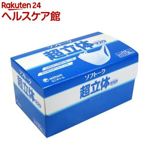 ソフトーク 超立体マスク ふつうサイズ(150枚入)【超立体マスク】