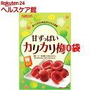 甘ずっぱいカリカリ梅(28g*10コ)【なとり】
