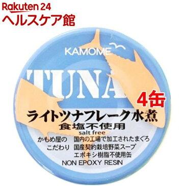 ライトツナフレーク 食塩不使用 水煮(80g*4コセット)【かもめ屋】