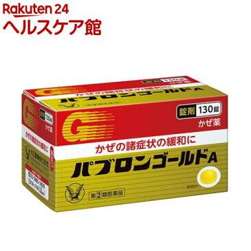 【第(2)類医薬品】パブロンゴールドA錠(130錠)【パブロン】