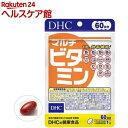 DHC マルチビタミン 60日分(60粒)【spts15】【DHC サプリメント】