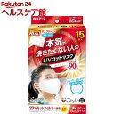ビースタイル UVカットマスク ホワイト(15枚入)【ビース...