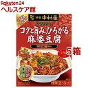 新宿中村屋 本格四川 コクと旨み、ひろがる麻婆豆腐(155g