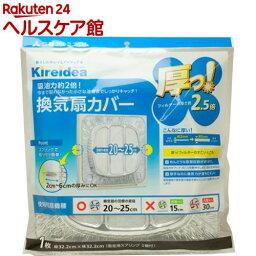 Kireidea 厚っ!換気扇カバー(1枚入)【more30】【kireidea(キレイディア)】