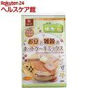 お豆と雑穀のホットケーキミックス(150g*2袋入)...
