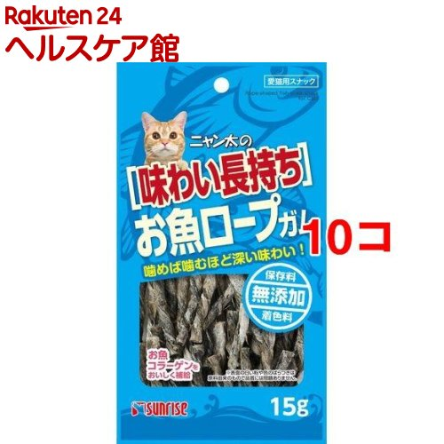 サンライズ ニャン太の味わい長持ち お魚ロープガム(15g*10コセット)【ニャン太】