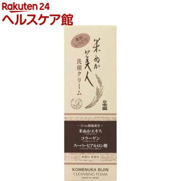 米ぬか美人 洗顔クリーム(100g)【米ぬか美人】