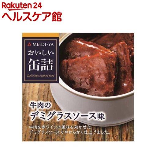 おいしい缶詰牛肉のデミグラスソース味