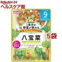 和光堂 1食分の野菜が摂れるグーグーキッチン 八宝菜 9か月頃〜(10...