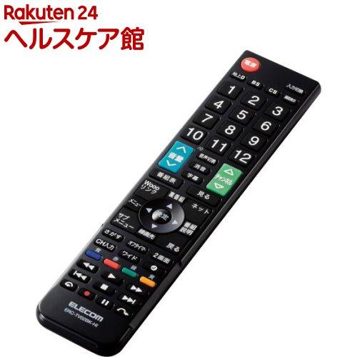 テレビリモコン 日立 Wooo対応 Netflix/YouTube対応 ブラック ERC-TV02BK-HI(1個)【エレコム(ELECOM)】