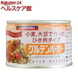 三育フーズ グルテンバーガー(180g)【三育フーズ】