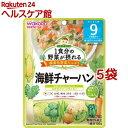 和光堂 1食分の野菜が摂れるグーグーキッチン 海鮮チャーハン 9か月頃...