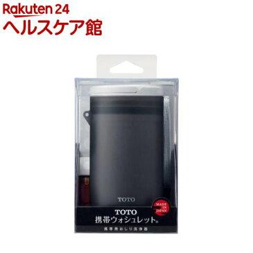 携帯ウォシュレット グレー YEW4W3(1コ入)【送料無料】