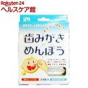 LIFE 歯みがきめんぼう(30回分)