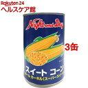 N&D スイートコーン(432g*3缶セット)【正栄(ShoEi)】