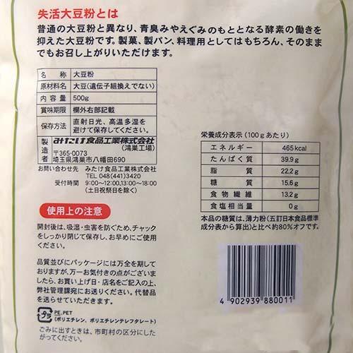 みたけ 失活大豆粉(500g*4コセット)【みたけ】