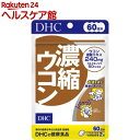 DHC 濃縮ウコン 60日(120粒)【ichino11】【DHC サプリメント】