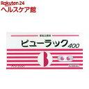 【第2類医薬品】ビューラック(400錠入)【ビューラック】...