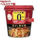 おどろき麺0(ゼロ) 香ばし醤油麺(15.0g*6個セット)