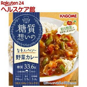 カゴメ 糖質想いの 野菜カレー(240g)【カゴメ】