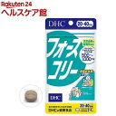DHC フォースコリー 20日分(80粒)【DHC サプリメント】