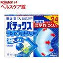 【第3類医薬品】パテックス うすぴたシップ(24枚入)【パテックス】