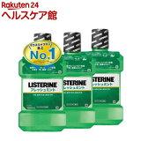 薬用リステリン フレッシュミント(1L*3コセット)【LISTERINE(リステリン)】
