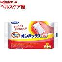 【アウトレット】カイロ/オンパックス ミニ(10個入)【オンパックス】の商品画像
